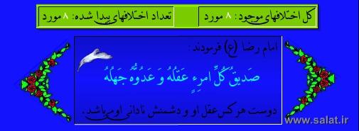 ♣ هدیه ویژه نوروز 90  کانون گفتگوی قرآن ♣
